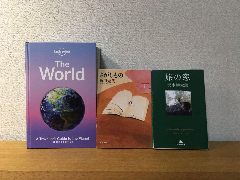 【散歩の達人編集部・町田が選ぶ散歩本】異国の旅情を感じる本