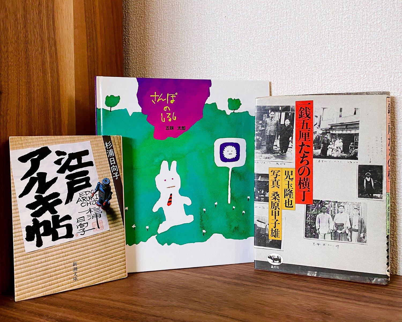 【散歩の達人編集部・渡邉が選ぶ散歩本】記憶を呼びおこす、絵や写真のある本