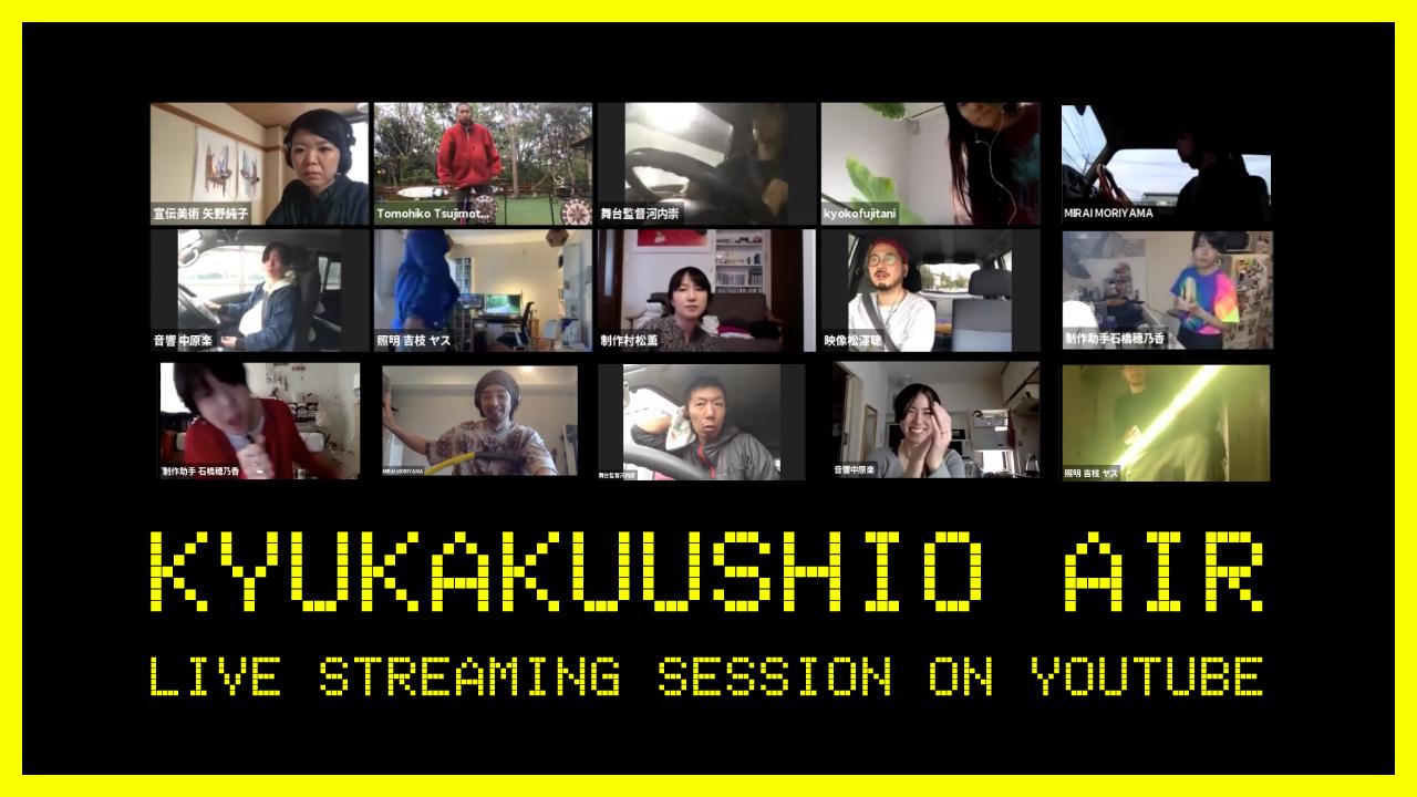 KyukakuUshio01_KyukakuUshioAir_メインビジュアル