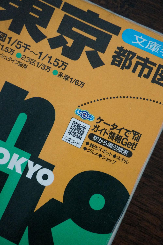ちなみに表紙にはQRコードが付いているが、小さすぎてiPhoneでは読み取れなかった。2007年はまだガラケーの時代だった(日本でiPhoneが発売されるのは2008年)。