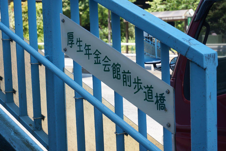 歩道橋には今も厚生年金会館の文字が。新宿駅からこの近くを通るバスに乗ったときは、おばあさんが「このバスは厚生年金会館には行きます?」と運転手さんに質問していた。
