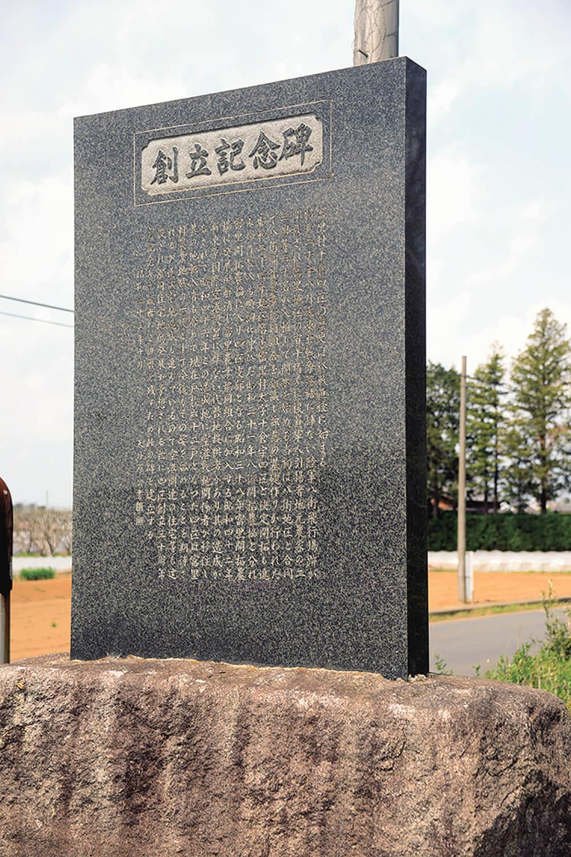 四区公民館前の碑。入植や新空港代替の歴史が刻まれている。