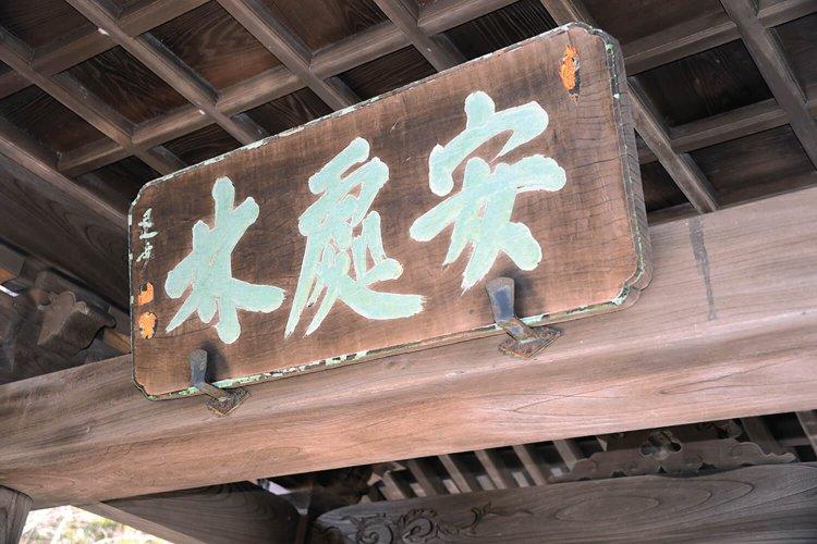 稲荷山昌福寺