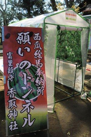 富里香取神社