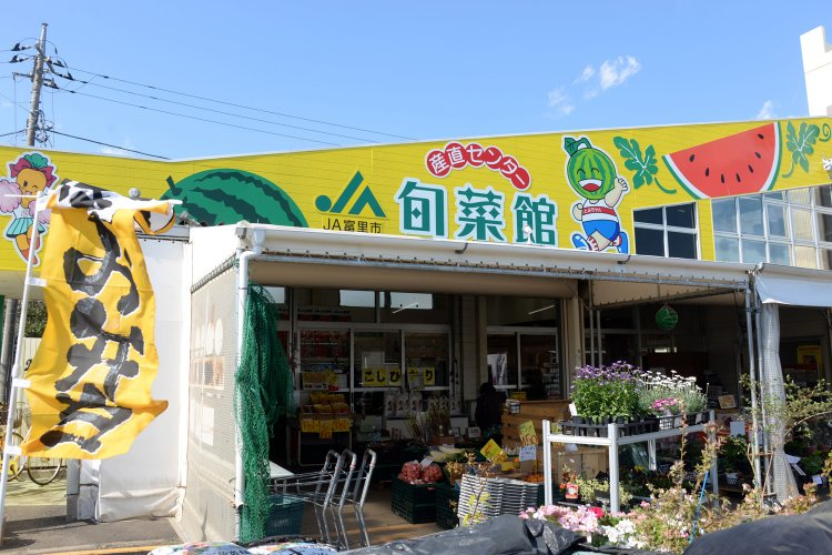 JA富里市産直センター1号店(旬菜館)