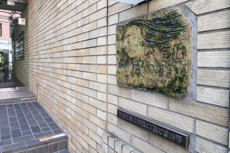 特に注目したいのは、エントランスに飾られたマンション名が刻まれた銅製プレート。「ここまでアートなプレートは見たことがありません」