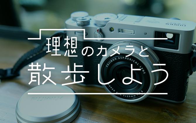 camera_heroC