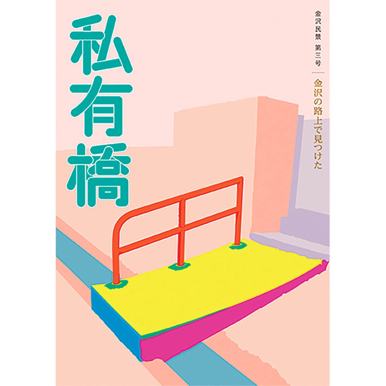 金沢民景 第三号金沢の路上で見つけた私有橋 (金沢民景)山本 周 企画   頼安ブルノ礼市 写真   高村美緒 文