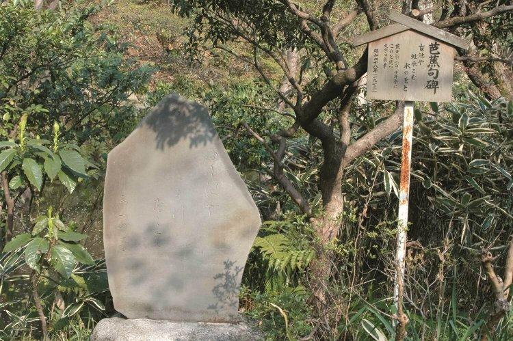 関口芭蕉庵(せきぐちばしょうあん)