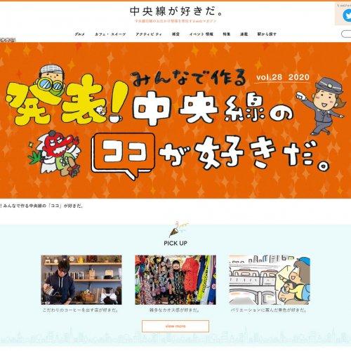 中央線沿線のフリーマガジン『中央線が好きだ。』の公式 WEB サイトがリニューアル!