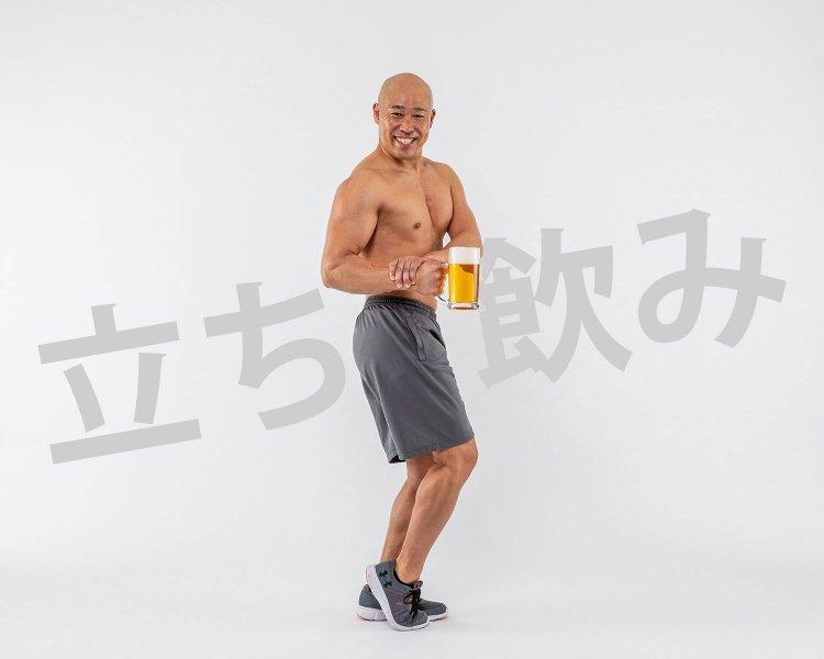 """鈍ったカラダに喝! 飲みに行きたいなら""""立ち飲み筋""""を鍛えよ!【飲み歩きマッスル鍛錬】"""