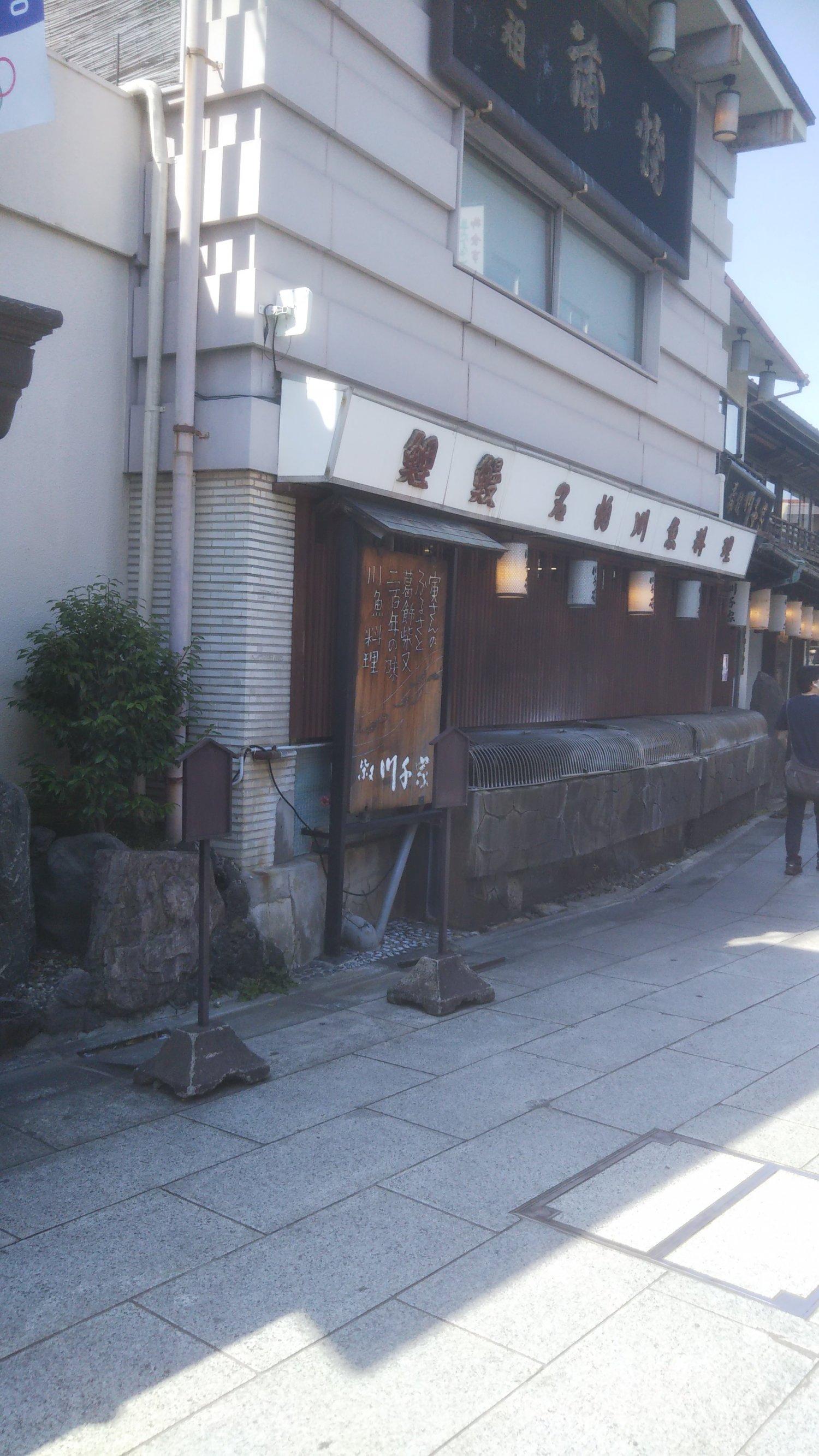源公が裏ビデオ談義を交わしていた現場、帝釈天参道の川魚料理の老舗『川千屋』の軒先。一緒にいた面々は白衣を着てたので、同店の従業員か?
