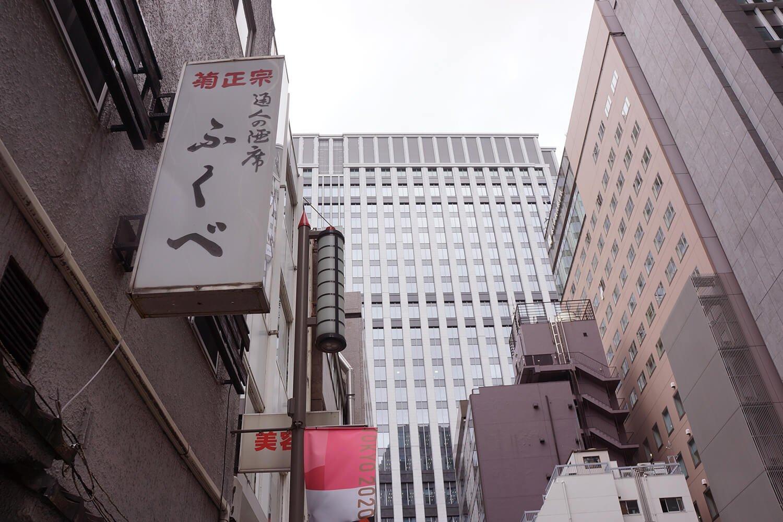 東京駅八重洲口近く。