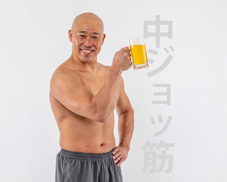 飲み歩きマッスル鍛錬