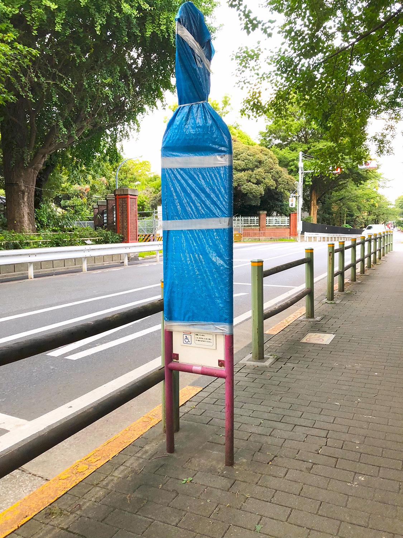 Bus non-stop《バス停止原基》
