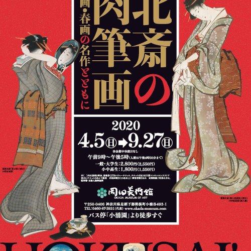 岡田美術館 葛飾北斎の生誕260年を記念し、特別展『北斎の肉筆画』展を開催中
