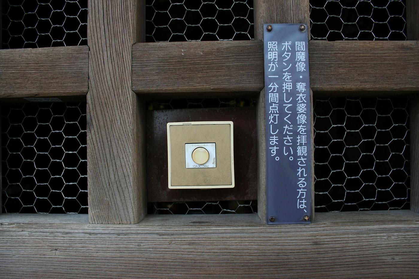 照明ボタン/ボタンを押すと眼前に冥界が立ち現れ、幻のようにフッと消える。