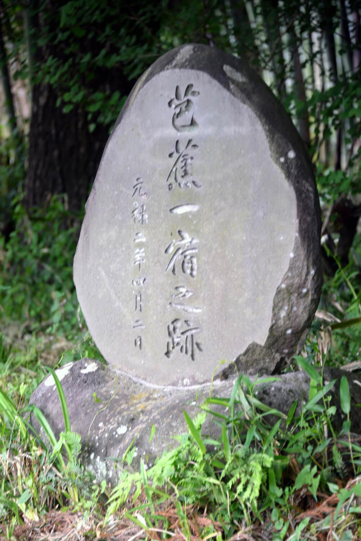 「奥の細道」途上の松尾芭蕉が日光北街道玉生宿で一夜を過ごした記念碑。