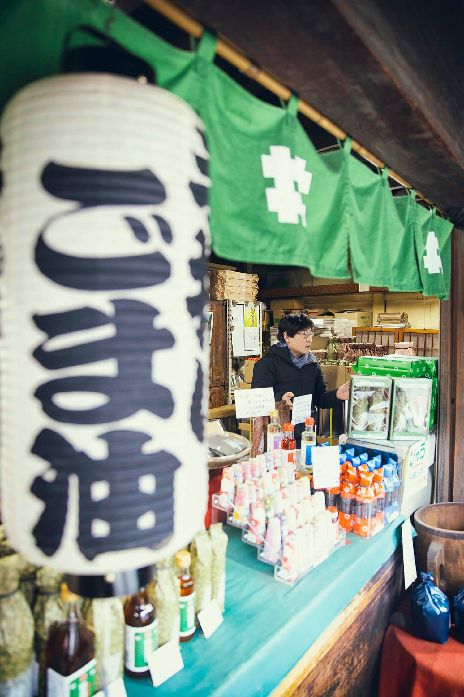 創業350余年の老舗『油茂製油』。現在の店主・並木茂徳さんは22代目。9:30~17:30、不定休。☎0478-54-3438