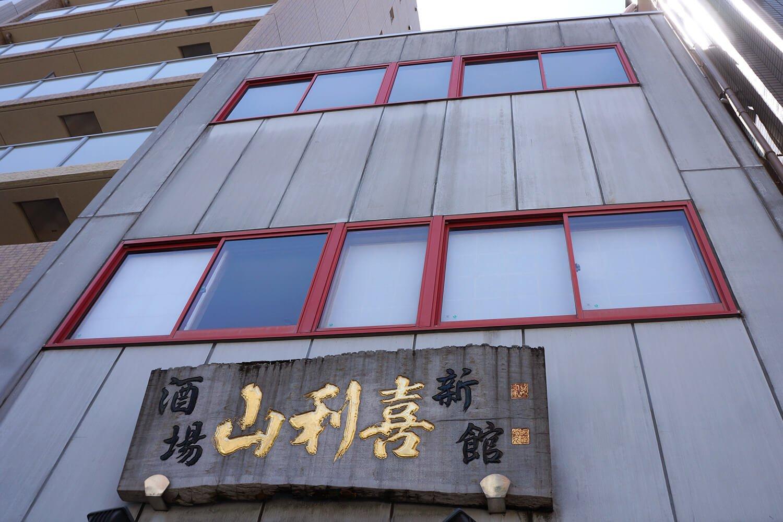 すぐ近くにある、赤いふちどり窓がかわいい新館。常連たちは本館を新規客にゆずり、こちらに集まるとのこと。