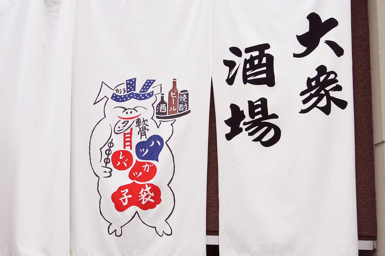 『山利喜』といえば! の豚のイラストは、2代目、山田要一さんのデザインだそう。