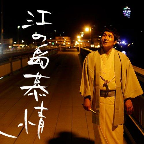 【読む聴く!鯉八さんぽ落語】「江の島慕情」瀧川鯉八