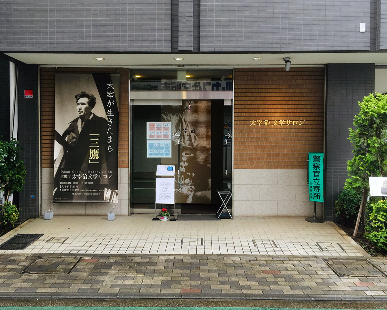 三鷹の「人物のミュージアム」といえば、ここと『山本有三記念館』だ。