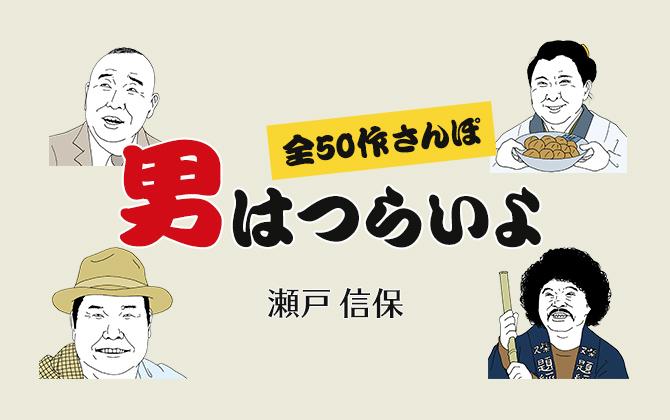 otokohatsuraiyo_heroC