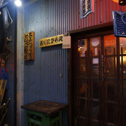 柴又・亀有・金町でこだわりのお酒&料理を堪能するなら、飾らない!家庭的!リーズナブル!な下町居酒屋へ