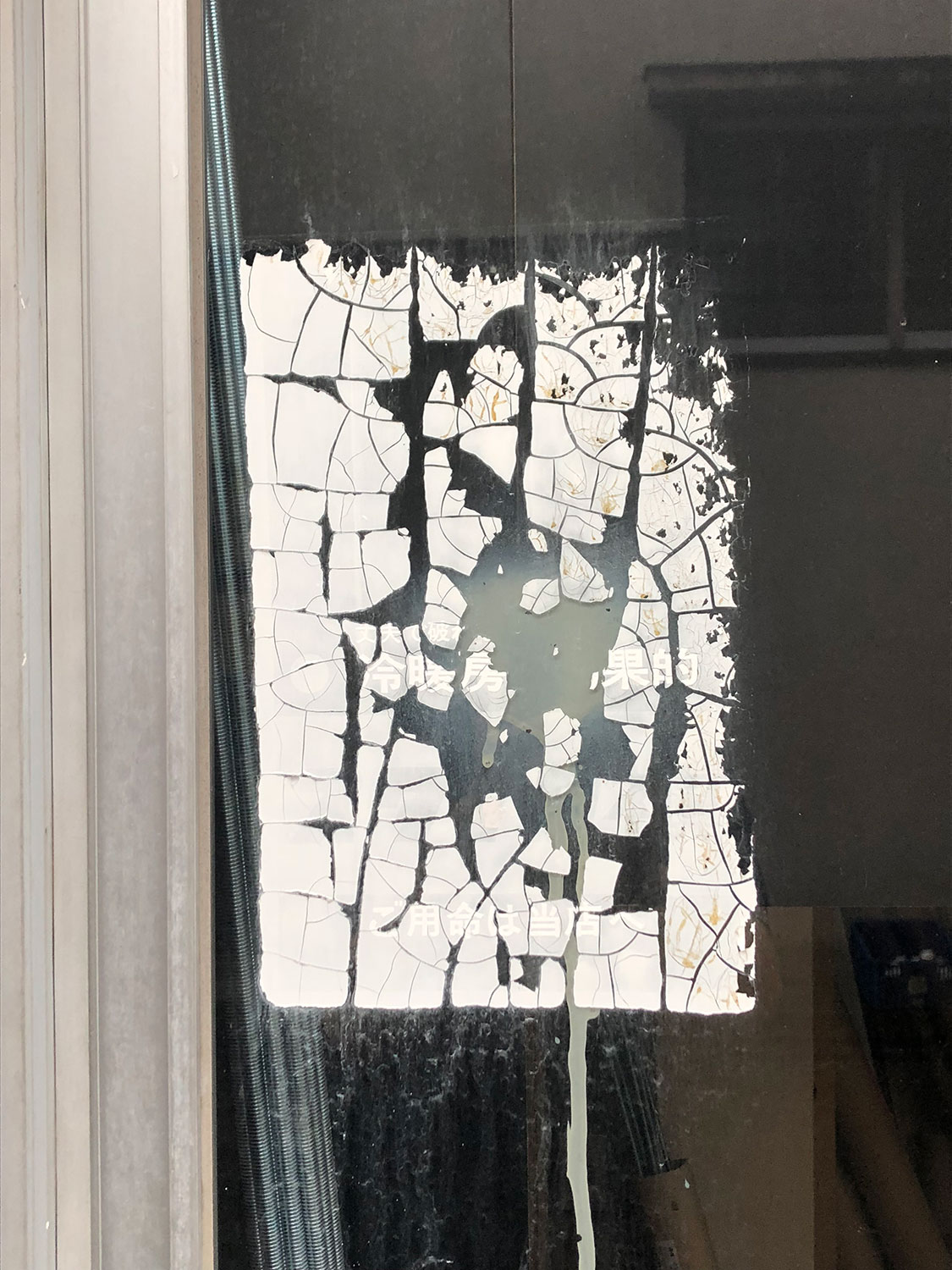 Map of the Cracked-city《ひびわれ町市街図》