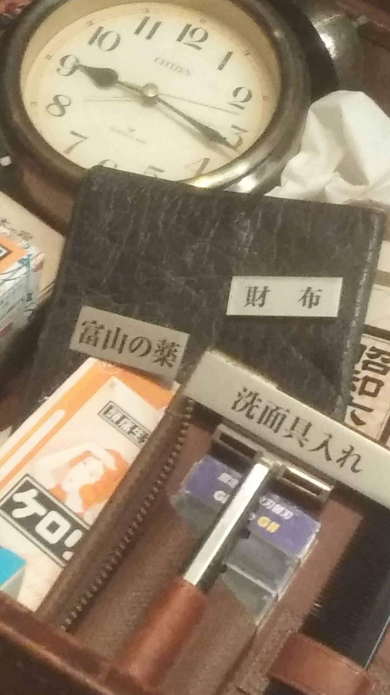 寅さん愛用、黒皮(もどき?)の長財布。ここにさくらがそっと紙幣を…(『葛飾柴又寅さん記念館』にて)