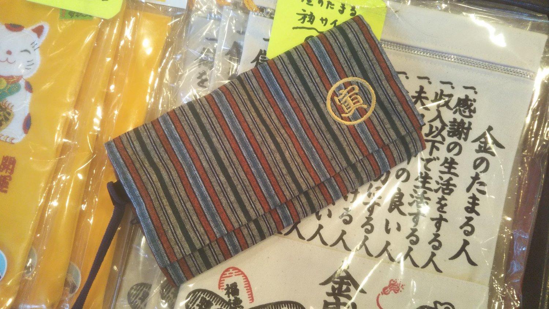 お土産物の「寅さん財布」(1500円)。作中の物とは違いますがご愛嬌。ここにそっとお金を入れてくれる人、待ってます。(帝釈天参道『そ乃田民芸店』にて)
