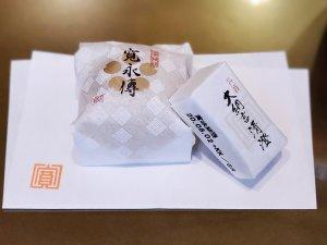 寛永堂 寛永傅 大納言清澄02