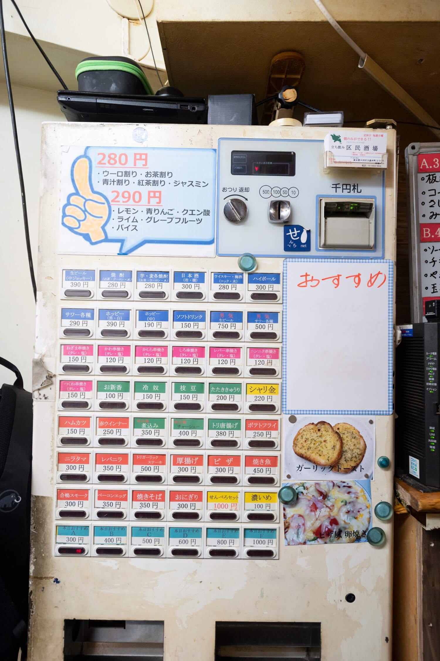 注文は食券制。「酒濃いめ100円」の食券もある。