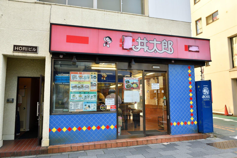 朝定食丼太郎店舗