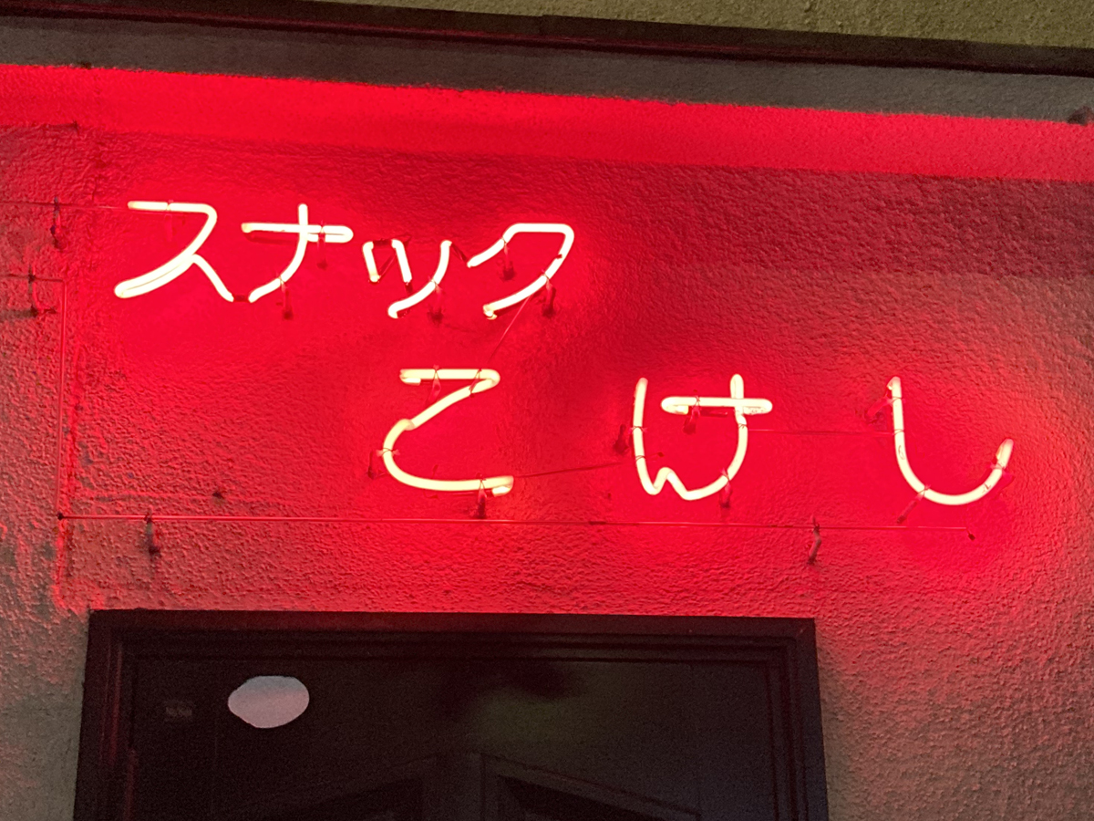 味のある店名ネオン(2020年撮影・大塚)