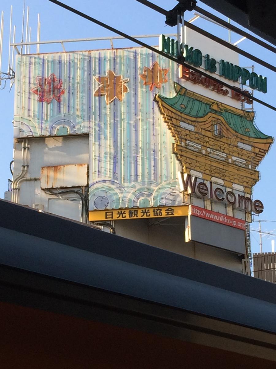 神田駅の「NIKKO is NIPPON」看板。 夜に撮っておけばよかったと後悔している(2014年撮影・神田)