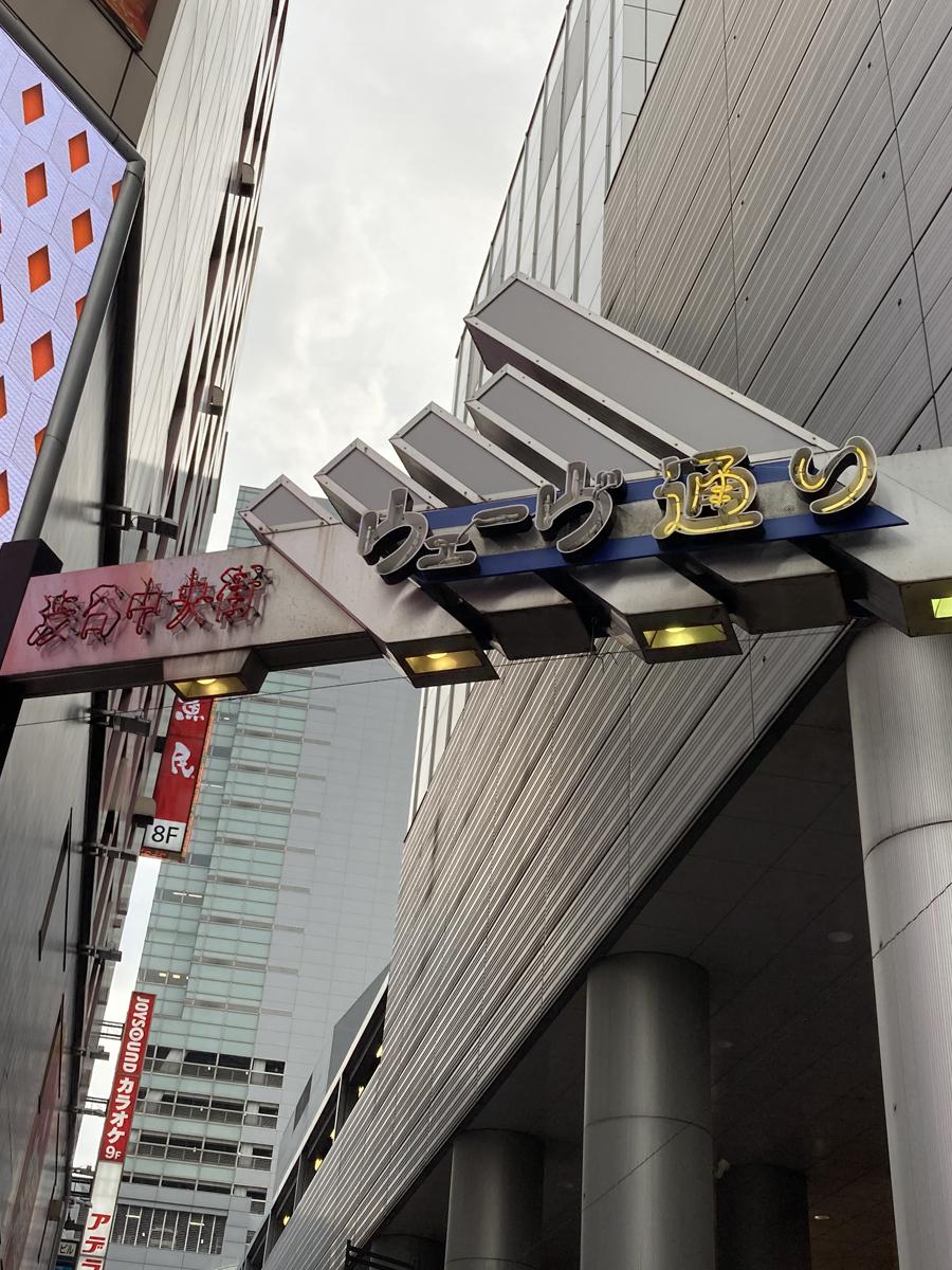 いまだネオンが残るウェーヴ通り(2020年撮影・渋谷)