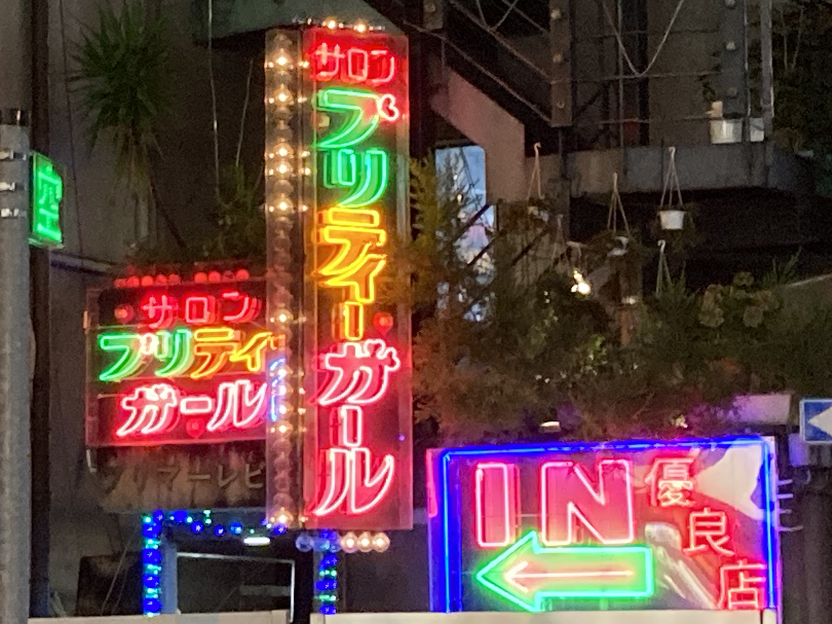 カラフルな文字ネオン(2020年撮影・大塚)
