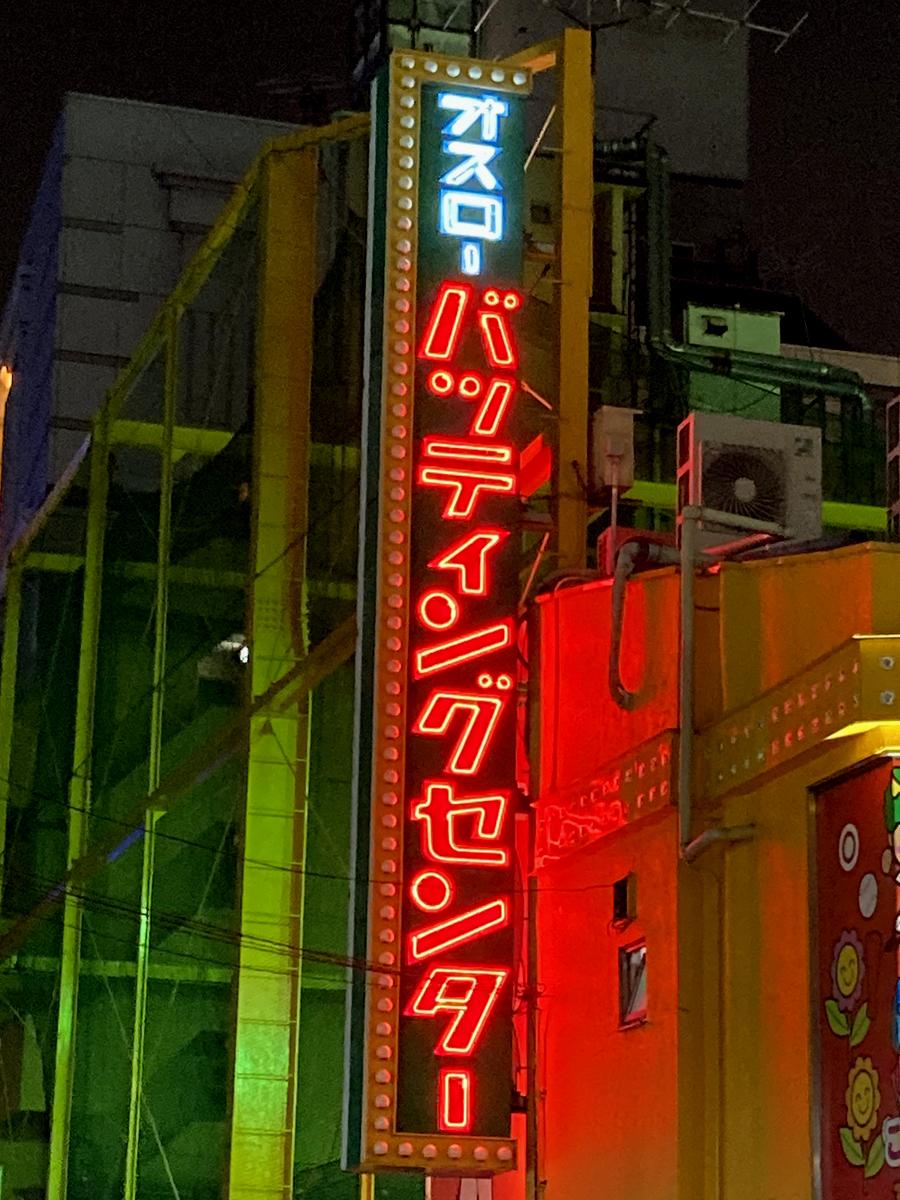 歌舞伎町のオスロ―バッティングセンター(2020年撮影・新宿)