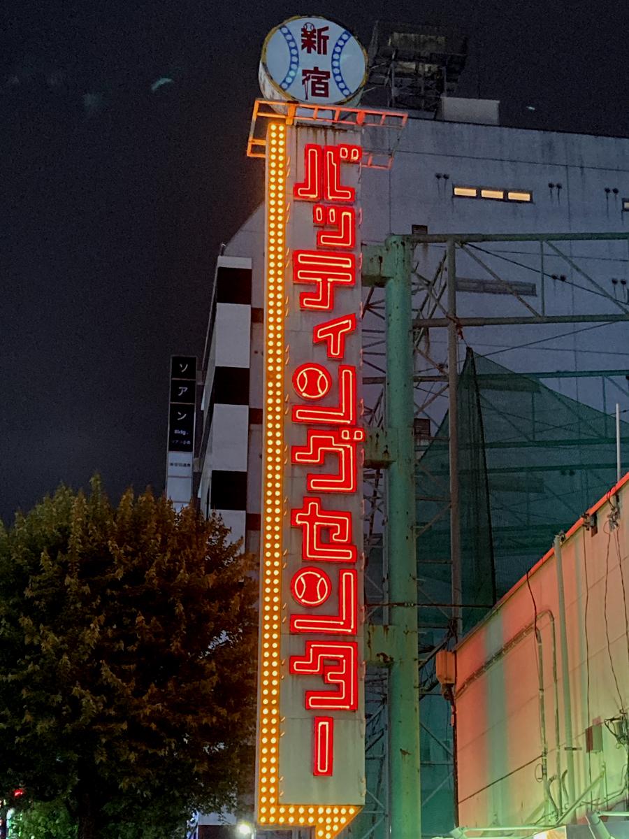 歌舞伎町の新宿バッティングセンター(2020年撮影・新宿)