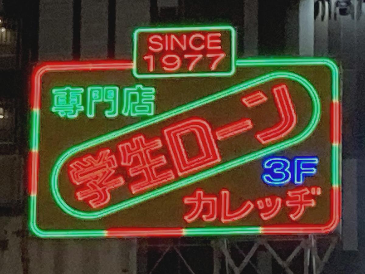 多色遣い看板(2020年撮影・高田馬場)