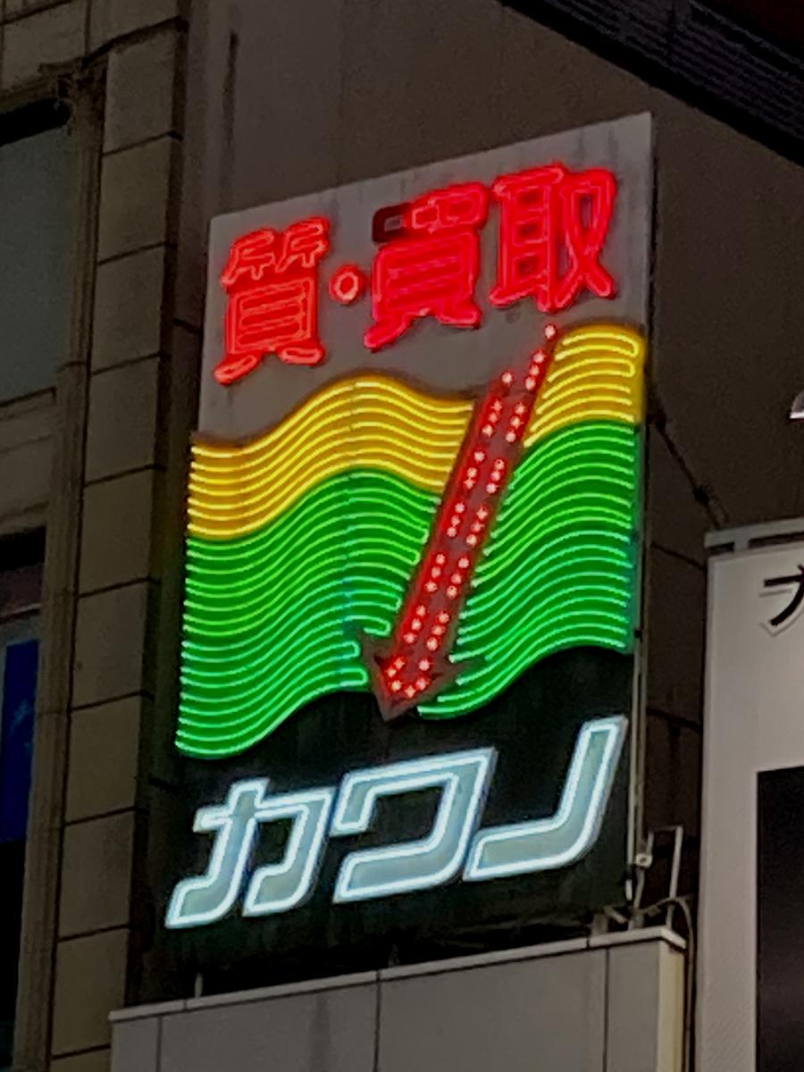 点滅するタイプのカラフルネオン(2020年撮影・新宿)