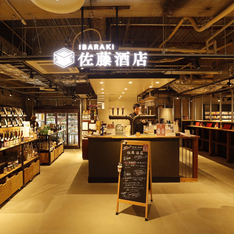 『IBARAKI佐藤酒店』は創業70年の茨城地酒専門店。 角打ちもあり。10:00~21:00。☎029-811-6790