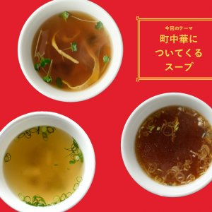 名店の忘れられないサイドスープ/第11回「町中華についてくるスープ」【後編】