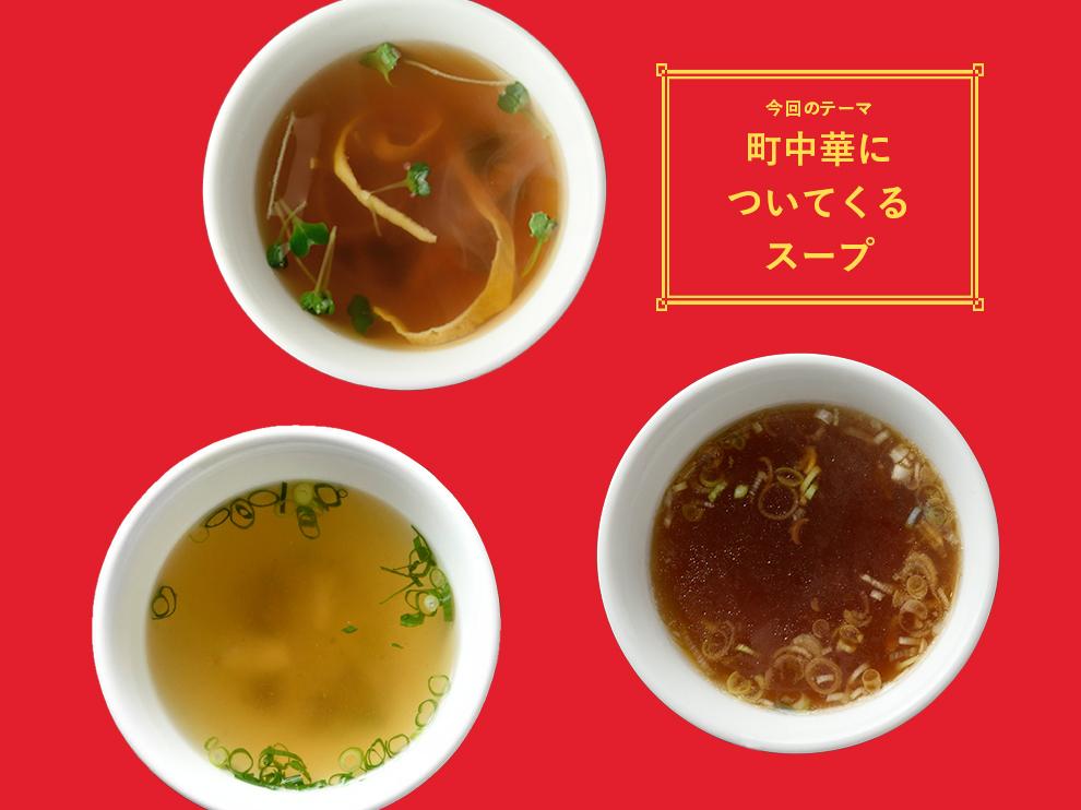 chuuka-soup_01
