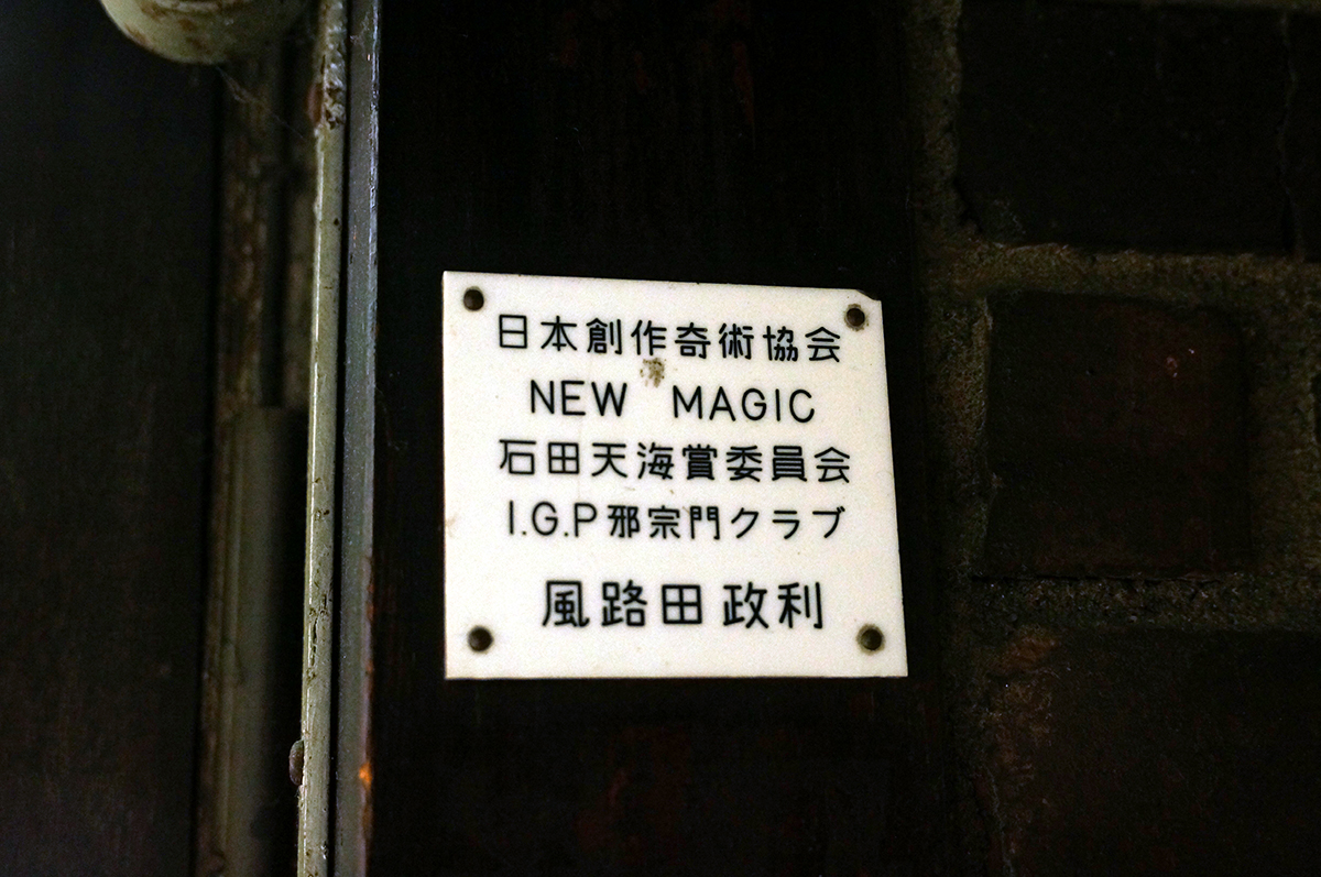 すっかりだまされ……あ、奇術だからいいのかも。