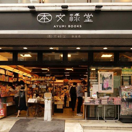 """間口の広さで惹きつける『文禄堂 荻窪店』は、貫禄たっぷりな""""街の本屋さん"""""""