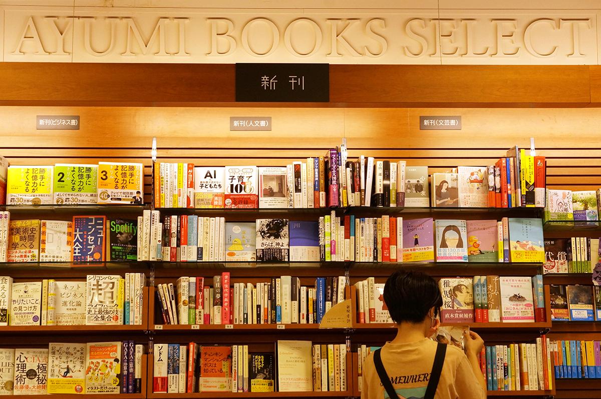 前身の店舗名が入った「AYUMI BOOKS SELECT」コーナー。