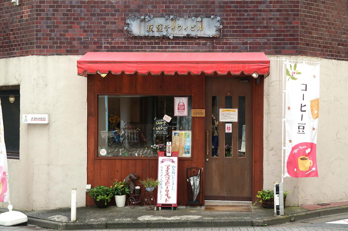 荻窪駅の喧騒から離れた静かなエリアにある。